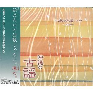オムニバス「沖縄の古謡 沖縄諸島編 上巻」(2枚組)|campus-r-store
