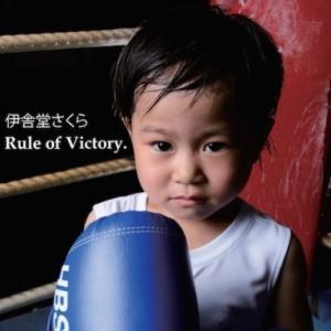 伊舎堂さくらがすべてのファイターたちに捧ぐ応援歌! 「Rule of Victory.」Gesut ...
