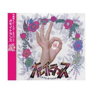 沖縄発 4ピースガールズバンド POPでキャッチーなメロディーとは裏腹なエモーションな歌詞 そして見...