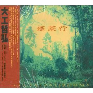 【収録曲】   disc1 太平音楽 1.ハートランド  2.安里屋ユンタ  3.与那国小唄  4....
