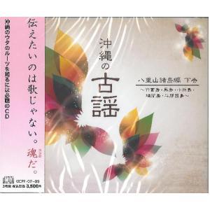 オムニバス「沖縄の古謡 八重山諸島編 下巻」(3枚組)|campus-r-store