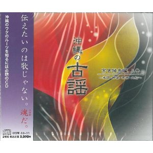 オムニバス「沖縄の古謡 宮古編 上巻」(2枚組)|campus-r-store
