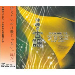 オムニバス「沖縄の古謡 宮古編 下巻」(2枚組)|campus-r-store