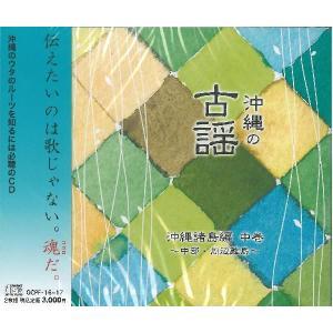 オムニバス「沖縄の古謡 沖縄諸島編 中巻」(2枚組)|campus-r-store