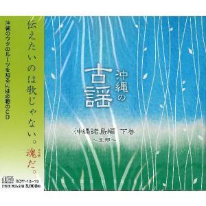 オムニバス「沖縄の古謡 沖縄諸島編 下巻」(2枚組)|campus-r-store