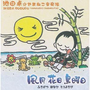 池田卓・やまねこ音楽隊 「風月花日鳥曜日(ふうげつはなひとりようび)」