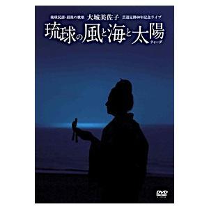 【DVD】 大城美佐子 芸道足掛60年記念ライブ「琉球の風と海と太陽(ティーダ)」|campus-r-store