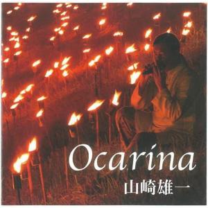 【インスト】山崎雄一「OCARINA」|campus-r-store