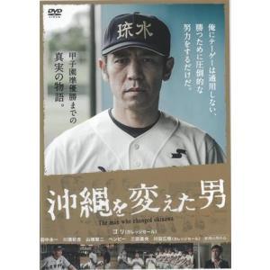 【DVD】「沖縄を変えた男」|campus-r-store
