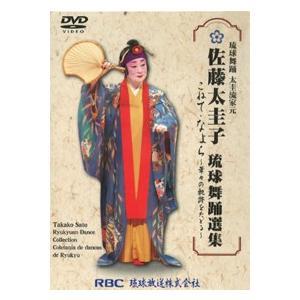 【DVD】 佐藤太圭子「佐藤太圭子 琉球舞踊選集 こねて ・ なよら 〜 華々」|campus-r-store