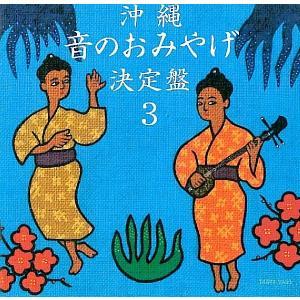 オムニバス 「沖縄音のおみやげ決定盤3」|campus-r-store