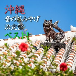 オムニバス 「沖縄 音のおみやげ決定盤ベスト!」|campus-r-store