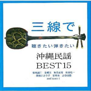 オムニバス「三線で聴きたい弾きたい沖縄民謡BEST15」|campus-r-store