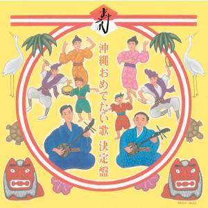 オムニバス「沖縄おめでたい歌 決定盤」|campus-r-store