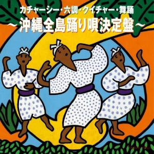 オムニバス「カチャーシー・六調・クイチャー・舞踊 〜沖縄全島踊り唄決定盤〜」|campus-r-store