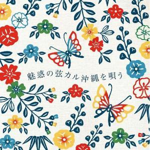 【インスト】魅惑の弦カル沖縄を唄う|campus-r-store