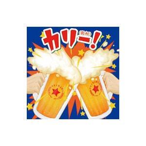 オムニバス 「カリー!〜沖縄乾杯!ソング決定盤〜」