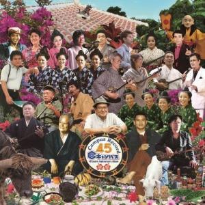 オムニバス 「キャンパスレコード45周年記念アルバム〜決定盤!沖縄の歌〜」|campus-r-store