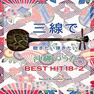 【インスト】 「三線で聴きたい弾きたい沖縄のうた BEST HIT18+2」|campus-r-store
