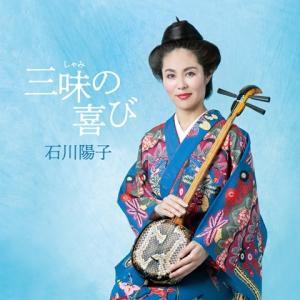 石川陽子「三味の喜び」