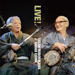 情感溢れる島唄、会場を沸かせたゆんたくを完全収録! 沖縄民謡界を代表する2人による唯一のライブ音源、...