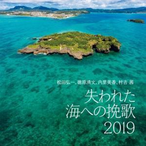 オムニバス 「失われた海への挽歌2019」|campus-r-store