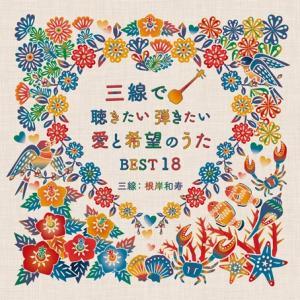 【インスト】 「三線で聴きたい弾きたい 愛と希望のうたBEST18」