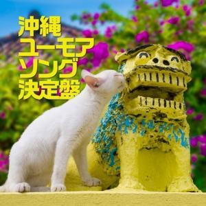 オムニバス 「沖縄ユーモアソング決定盤」|campus-r-store