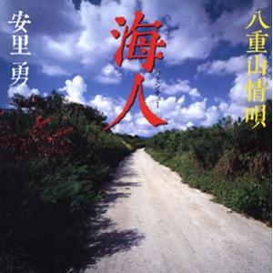 安里勇 「海人(ウミンチュー)〜八重山情唄」|campus-r-store