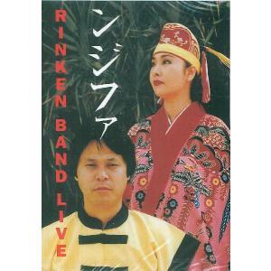 【DVD】りんけんバンド「ンジファ RINKEN BAND LIVE」