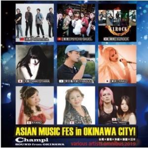 オムニバス「ASIAN MUSIC FES in OKINAWA CITY」|campus-r-store