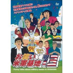 【DVD】 お笑い米軍基地 13|campus-r-store