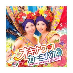 【収録曲】 1.オキナワンカーニバル 2.サウダージ サウダージ 3.イチャリVAMOS!