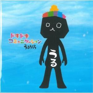 沖縄県うるま市の公式キャラクター「うるうらら」がCDデビュー! うるま市の広報、観光PRがお仕事の珊...