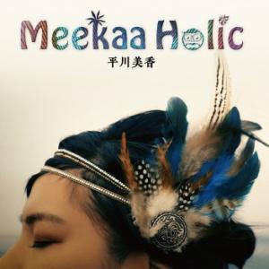 平川美香「Meekaa Holic」
