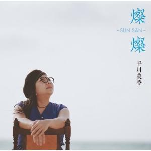 平川美香「燦燦 SUN SAN」(CD+DVD)|campus-r-store