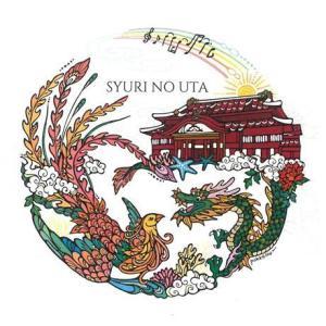 オムニバス「SYURI NO UTA」|campus-r-store