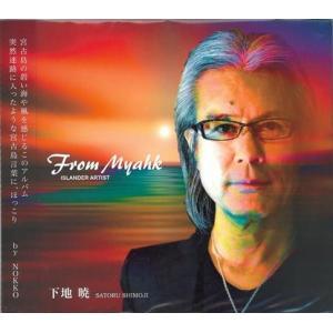 「Myahk」「宮古世」に続く、「ミャーク」シリーズ第3弾!  【収録曲】 1.魂躍らし 2.んつな...