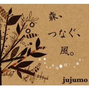 jujumoの要素が詰め合わされた、オススメの一枚 【収録曲】 1 リリィ 2 ゆりかご 3 暮葉月...