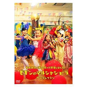【DVD】 BEGIN「宮城姉妹と踊って歌って健康になろう!〜ビギンのマルシャショーラ・ダンスレッスン〜」|campus-r-store