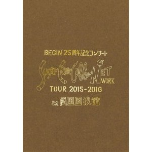 【DVD】 BEGIN25周年記念コンサート「Suger Cane Cable Network」ツアー2015-2016 at 両国国技館...
