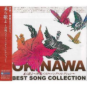 オムニバス 「美ら歌よ〜沖縄ベスト・ソング・コレクション〜」|campus-r-store