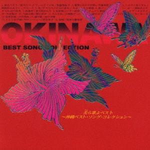オムニバス 「美ら歌よベスト〜沖縄ベスト・ソング・コレクション〜」|campus-r-store
