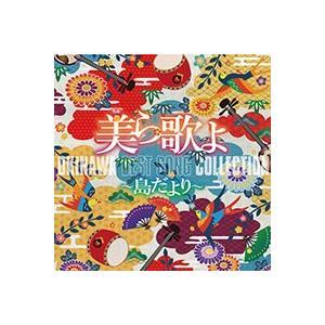 2002年から2009年までにリリースした「美ら歌よ」シリーズより再編成。  過去の同シリーズ内に収...