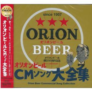 オムニバス「オリオンビールCMソング大全集」|campus-r-store