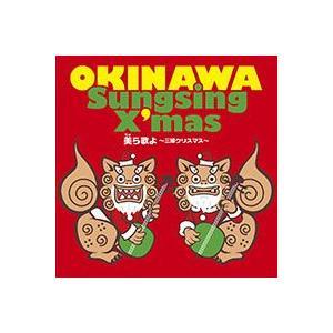 【収録曲】 1 メリークリスマス〜あの日の僕たち〜 / ジョニー宜野湾   2 クリスマスどーい /...