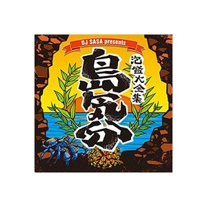 オムニバス「泡盛大全集〜島気分〜」