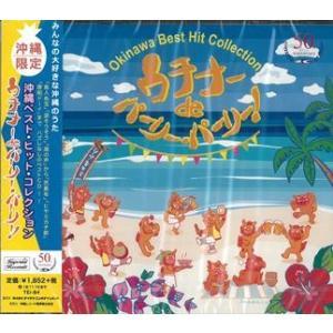 オムニバス 「沖縄ベスト・ヒット・コレクション ウチナーdeパーリー・パーリー!」|campus-r-store