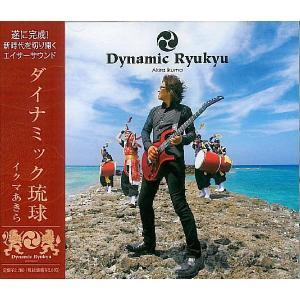 2008年、現代版組踊絵巻「琉球ルネッサンス」(総合演出:平田大一)のテーマソングとして制作された「...