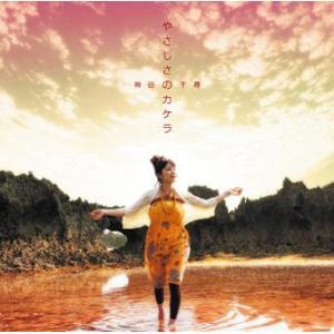 ◆唯一無二のクリスタルボイス!! NHK沖縄新放送会館イメージソング。  【収録曲】 1.やさしさの...